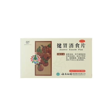【健保通】云丰 健胃消食片 0.5g*12粒*4板