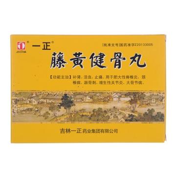 藤黄健骨丸(浓缩水蜜丸) 一正 2.7g*8袋