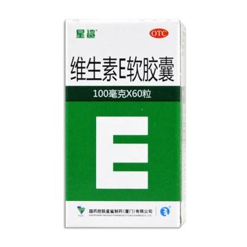星鲨 维生素E软胶囊 胶丸 100mg*60粒*1瓶