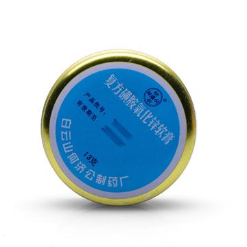 何济公 复方磺胺氧化锌软膏 双氧膏  13g