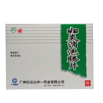 白云山 妇炎消泡腾片 0.6g*8片【Y】