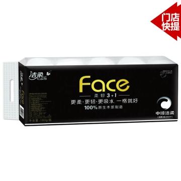 【门店快提】洁柔卷纸 黑色face 4层卷筒卫生纸180g*10卷装纸巾 可湿水