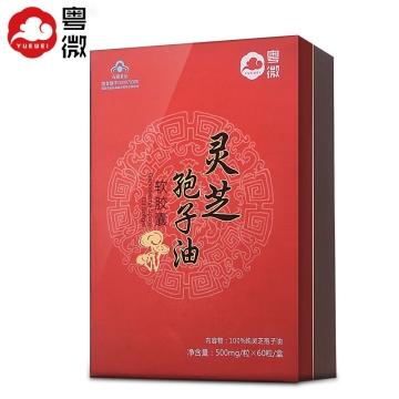 粤微 灵芝孢子油软胶囊  500mg*粒*60粒*盒