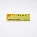 马应龙 红霉素眼膏 0.5%*2g*1支