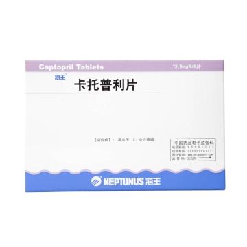 海王 卡托普利片 12.5mg*24片*2板*1袋