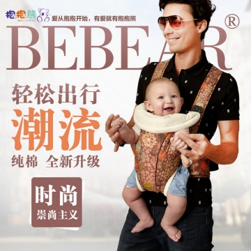 抱抱熊 多功能婴儿背带 A10 宝宝时尚背带 带宝宝出行必备 超强透气