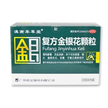 【瀚银通、健保通】诺金 复方金银花颗粒 10g*24袋