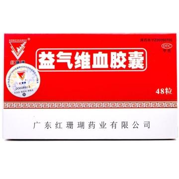 【健保通】红珊瑚 益气维血胶囊 0.45g*12粒*4板