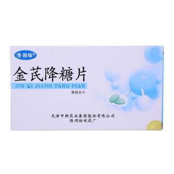 金芪降糖片(薄膜衣片) 隆顺榕 0.56g*12*2板