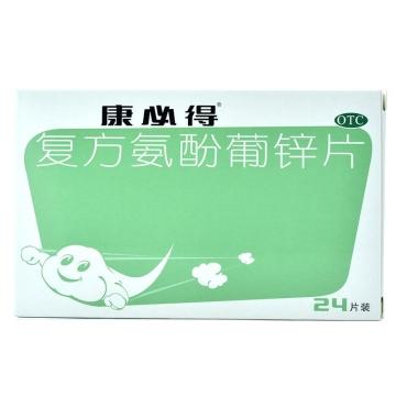 【瀚银通、健保通】康必得 复方氨酚葡锌片 薄膜衣片  12片*2板