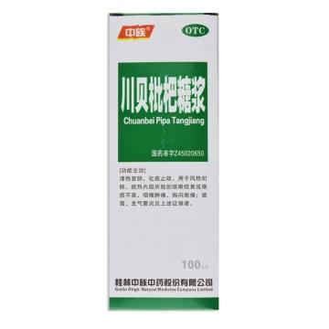 中族 川贝枇杷糖浆 100ml
