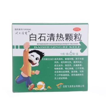 【瀚银通、健保通】白石清热颗粒 延生护宝 10g*6袋