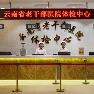 【云南省老干部体检中心】肝纤维化、肝硬化疾病筛查套餐(不含活检费用)