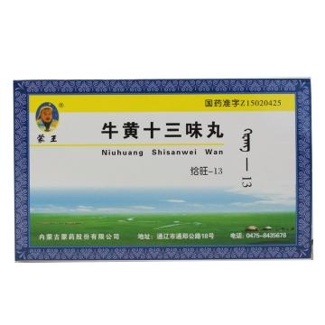 蒙王 牛黄十三味丸 水丸  30粒*2板【Y】