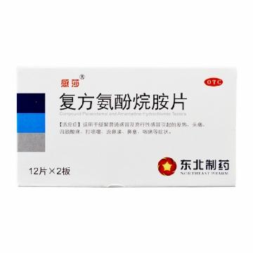 【瀚银通、健保通】感莎 复方氨酚烷胺片 12片*2板