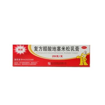 科田  复方醋酸地塞米松乳膏 20g:15mg*1支【Y】