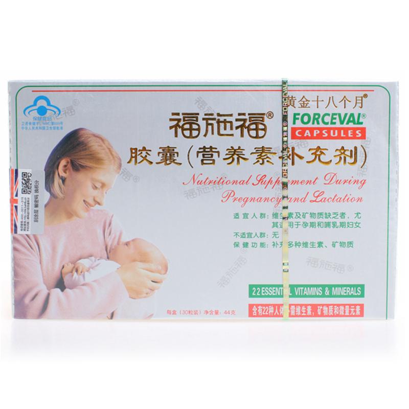 福施福胶囊营养素补充剂 30粒
