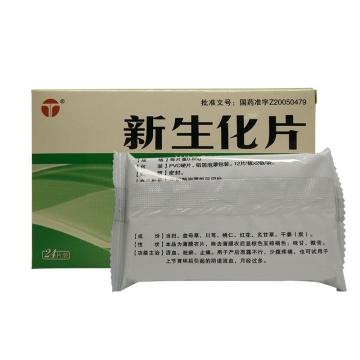 新生化片 0.85g*12片*2板*1袋【Y】