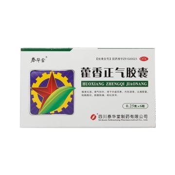 泰华宝 藿香正气胶囊 0.25g*6粒【Y】