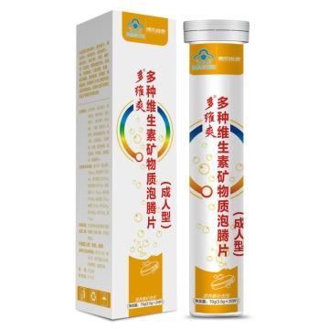多维爽®多种维生素矿物质泡腾片(成人型)3.5g/片×20片/瓶