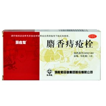 【瀚银通、健保通】马应龙 麝香痔疮栓 1.5g*6粒*2板