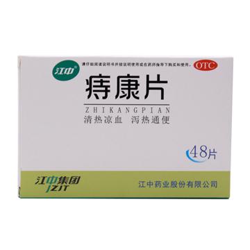 江中 痔康片 薄膜衣片  0.3g*24片*2板