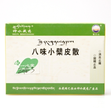 神水藏药 八味小檗皮散 2g*6袋
