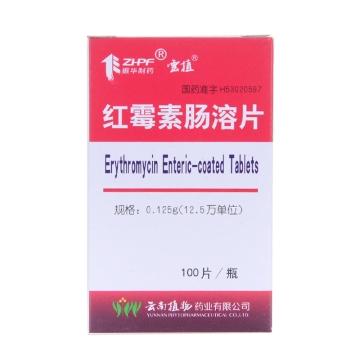 红霉素肠溶片 振华制药 0.125g