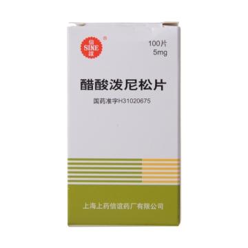 醋酸泼尼松片 信谊 5mg*100片*1瓶