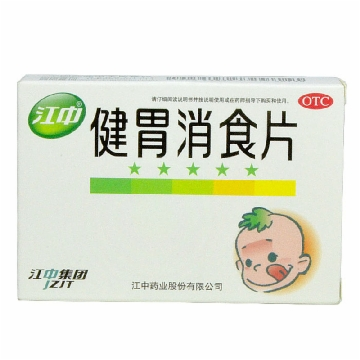 【瀚银通、健保通】江中 健胃消食片 薄膜衣片 0.5g*12片*3板