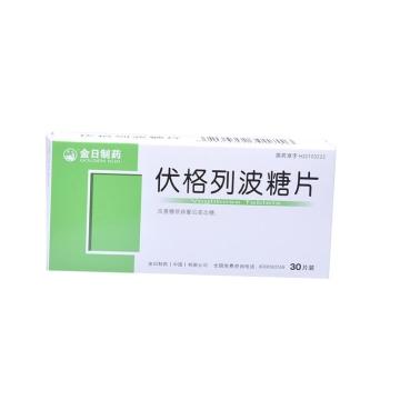 金日 伏格列波糖片 0.2mg*30片 改善糖尿病餐后高血压