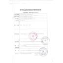 【健保通】龙贝儿(便捷式)红外体温计 HW-1