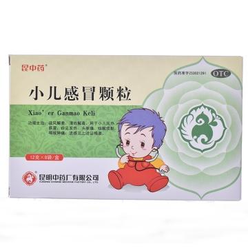 【瀚银通、健保通】小儿感冒颗粒 昆中药 12g*8袋