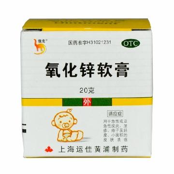 信龙 氧化锌软膏 15%:20g*1瓶
