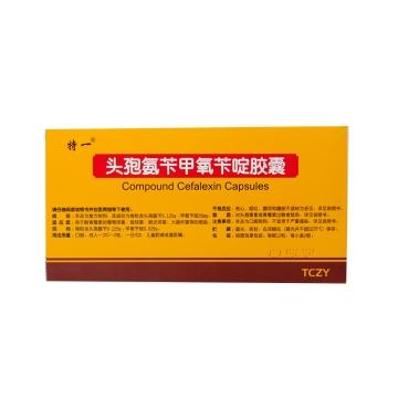 特一 头孢氨苄甲氧苄啶胶囊 0.15g*24粒【Y】