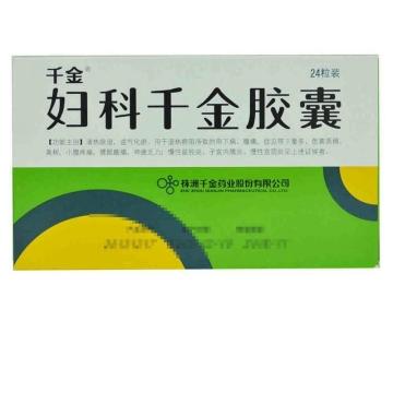 株州千金 妇科千金胶囊 0.4g*24粒