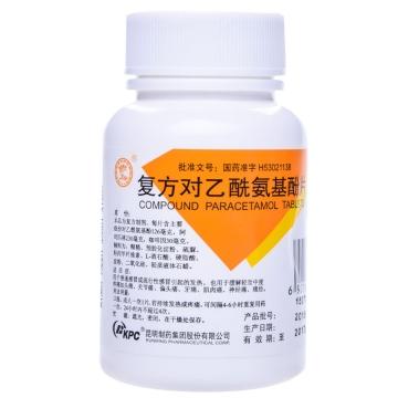 昆药集团 复方对乙酰氨基酚片 复方阿司匹林片 100片