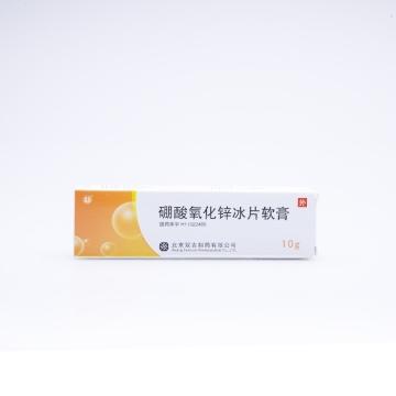 北京双吉 硼酸氧化锌冰片软膏 10g*1支