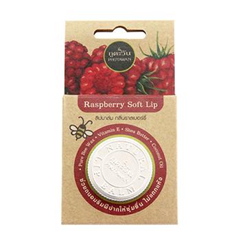 泰国PHUTAWAN树莓润唇膏8g