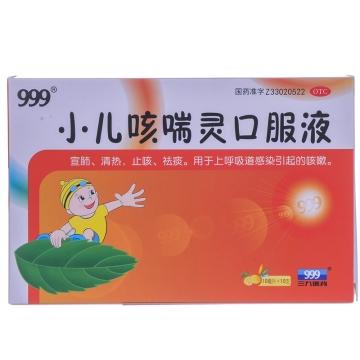 【健保通】小儿咳喘灵口服液99910ml*10支