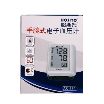 【健保通】哈斯托手腕式电子血压计 AS-55F