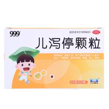 【健保通】儿泻停颗粒 999 0.5g*12袋