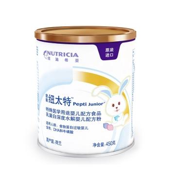 纽迪希亚纽太特特殊医学用途婴儿配方食品(乳蛋白深度水解婴儿配方粉)_450g