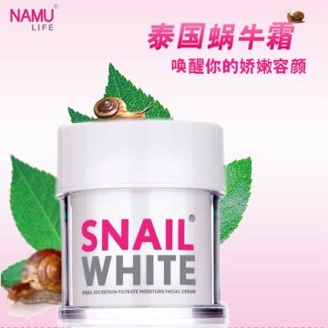 【泰国直供】SNAIL WHITE 嫩肤蜗牛霜50ML 美白祛痘补水保湿滋润