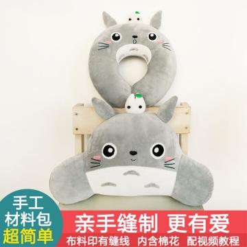 【紫荆屋】暖猫DIY布艺材料包手工布偶龙猫腰枕、毛绒玩具、娃娃公仔