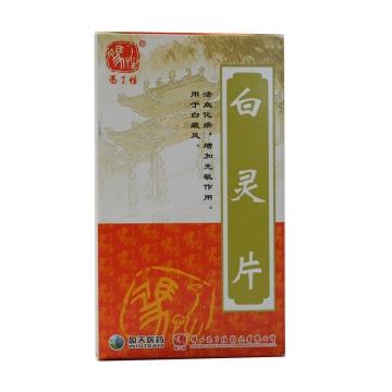 冯了性 白灵片 96片*1瓶【Y】