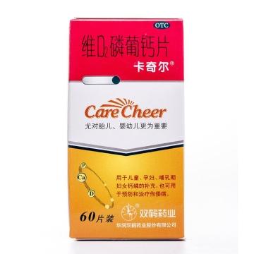 卡奇尔 维D2磷葡钙片 60片*1瓶