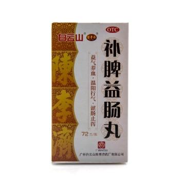 陈李济 补脾益肠丸 水蜜丸  72g*1瓶