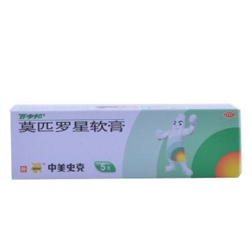 【健保通】百多邦 莫匹罗星软膏 2%*5g*1支