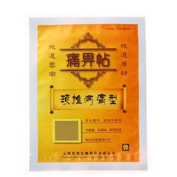 【健保通】痛畀帖(颈椎病痛型) 10cm*13cm*1贴*1袋